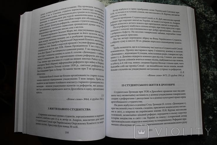 Книга  Німецька окупація Дрогобича 1941 - 1944, фото №7