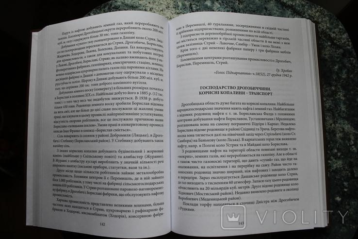 Книга  Німецька окупація Дрогобича 1941 - 1944, фото №8