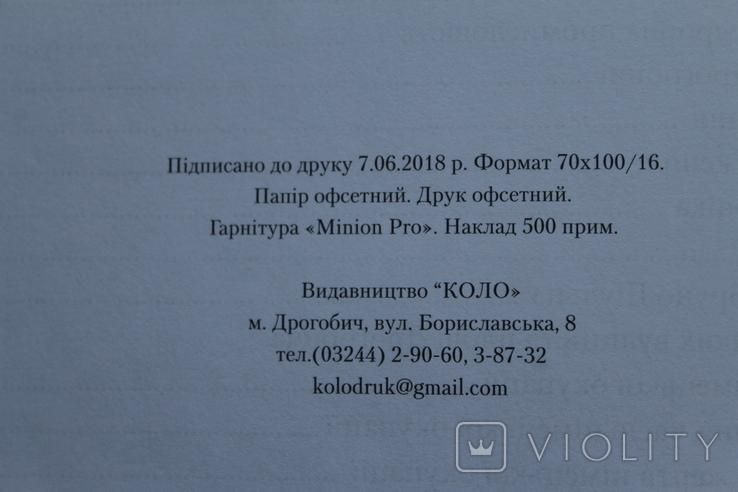 Книга  Німецька окупація Дрогобича 1941 - 1944, фото №10