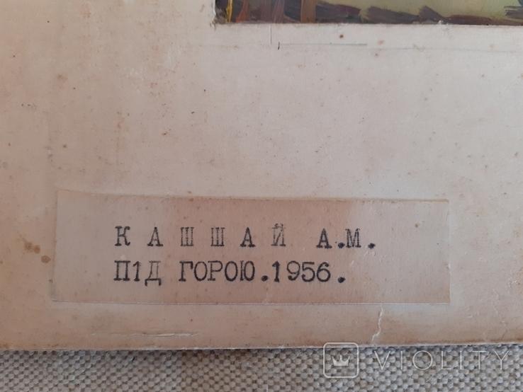 """Кашшай А. М. , """"Пiд горою"""" 1956 год. ( не выкуп лота)., фото №9"""