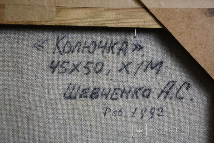 Картина абстракция  Шевченко А. С.  1992, фото №3