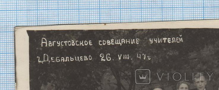 Фото СССР. 1947 год. Совещание учителей. Дебальцево., фото №3