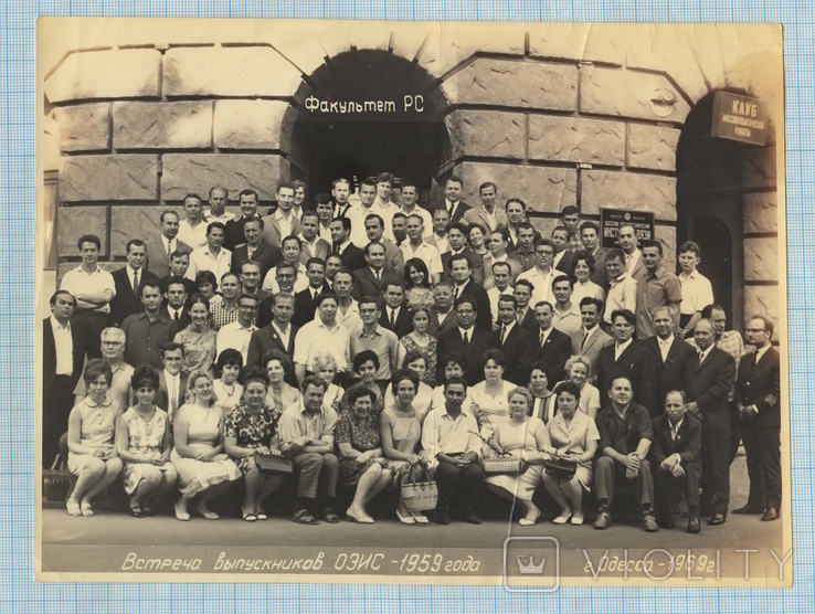 Фото СССР. 1969 год. Одесса. Встреча выпускников Института Связи., фото №2