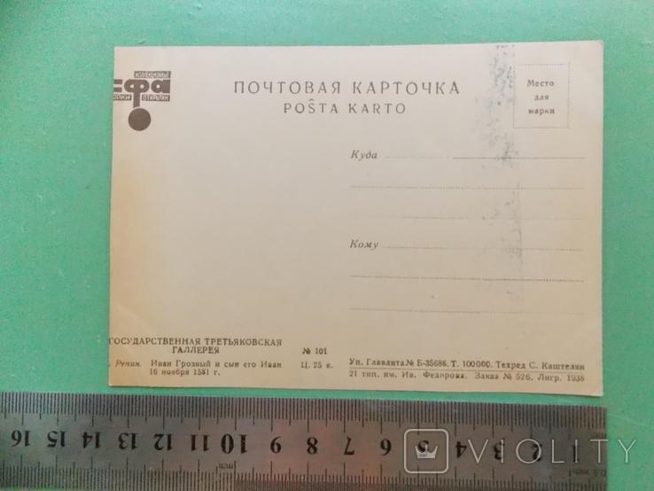 """1938 г.  Репин  """"Иван Грозный и его сын  Иван""""., фото №3"""