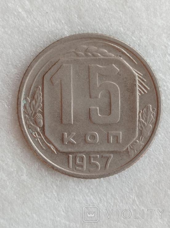 15 копеек 1957 года, фото №2