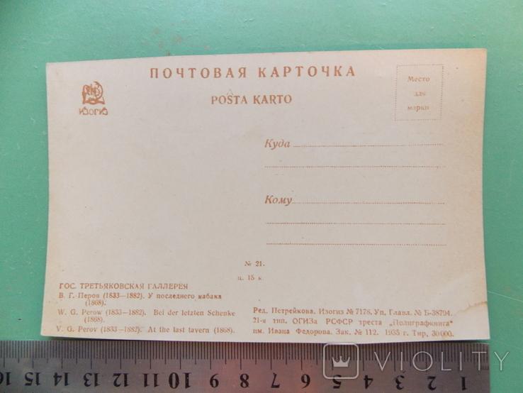 """1935 г.  В.Перов  """"У последнего кабака"""", фото №3"""