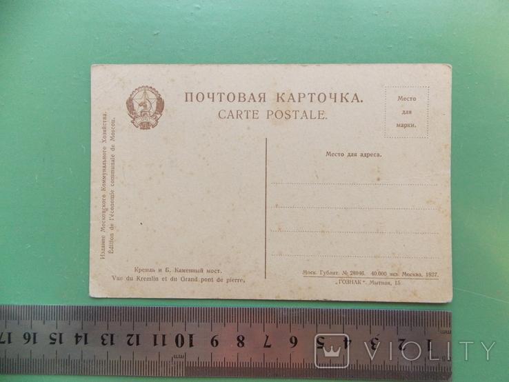 """1927 г.  """"Кремль и Б. Каменный мост""""., фото №3"""