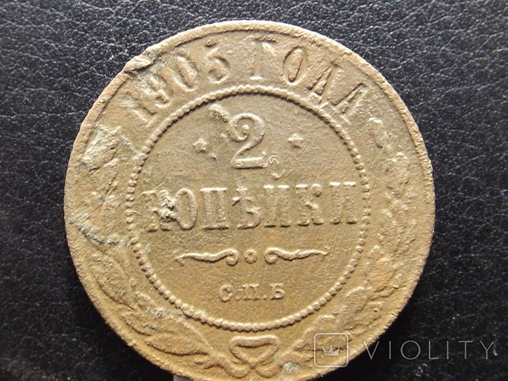 2 копейки  1905 год, фото №2