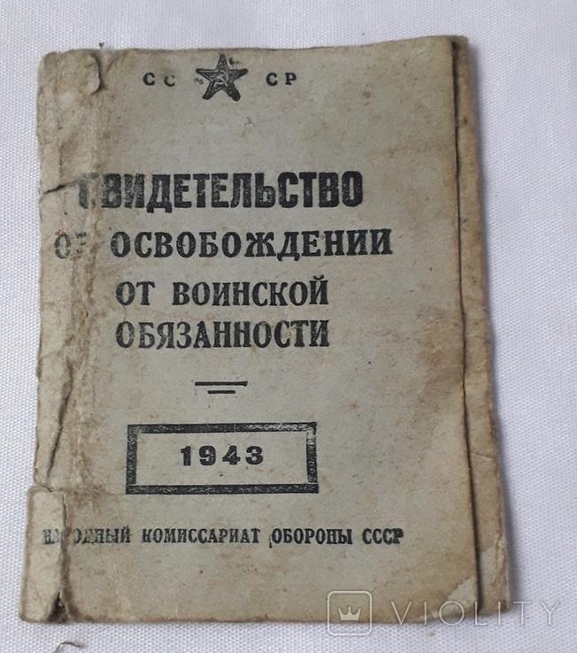 Свидетельство об освобожении от воинской обязаности (1943 год), фото №2