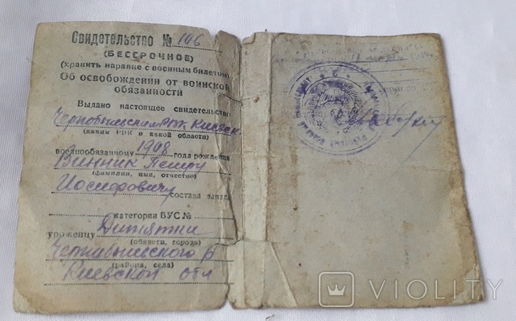 Свидетельство об освобожении от воинской обязаности (1943 год), фото №3
