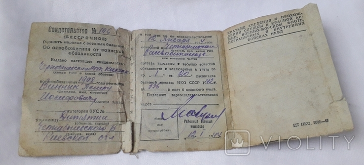Свидетельство об освобожении от воинской обязаности (1943 год), фото №6