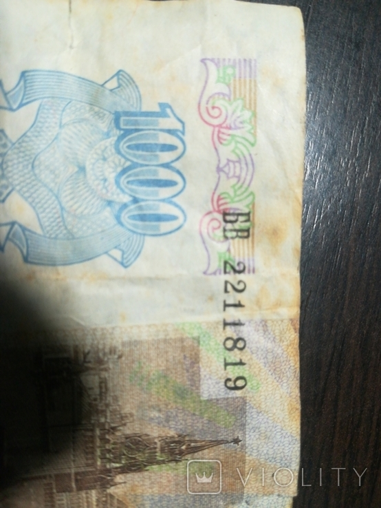 Тысяча рублей, фото №3