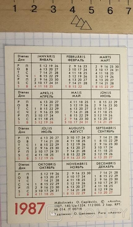 Календарик реклама Auto Union Typ C / авто, Рига, 1987, фото №5