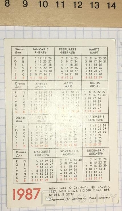 Календарик реклама Horch 930V Cabriolet / авто, Рига, 1987, фото №3