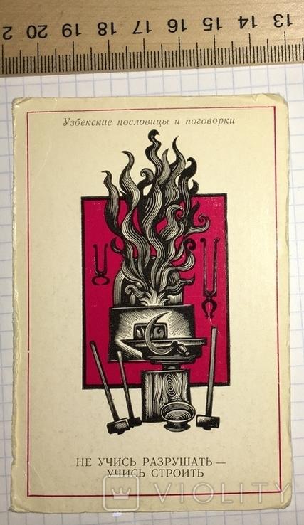 Календарик узбекские пословицы и поговорки, 1987 / ремесло, инструмент, фото №2