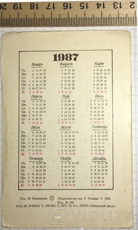 Календарик узбекские пословицы и поговорки, 1987 / ремесло, инструмент, фото №3