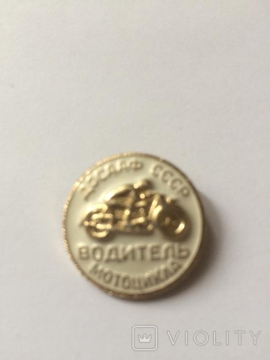 Значок эмаль ДОСААФ ( СССР), фото №4