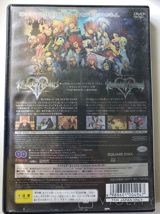 Kingdom Hearts II: Final Mix (ps2, ntsc-j), фото №3