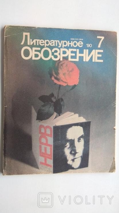 Литературное обозрение 7'90 (Статья о В.Высоцком и его письма жене), фото №2