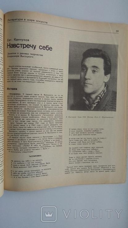Литературное обозрение 7'90 (Статья о В.Высоцком и его письма жене), фото №3