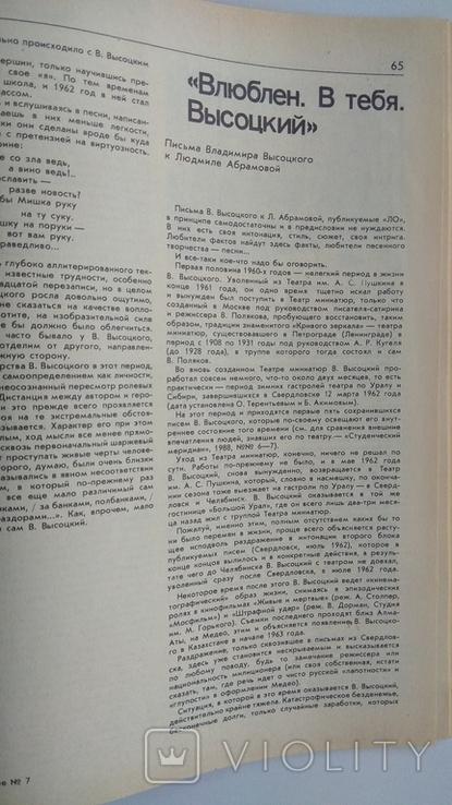 Литературное обозрение 7'90 (Статья о В.Высоцком и его письма жене), фото №4