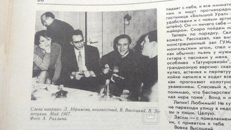 Литературное обозрение 7'90 (Статья о В.Высоцком и его письма жене), фото №5