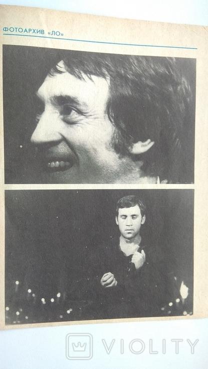 Литературное обозрение 7'90 (Статья о В.Высоцком и его письма жене), фото №6