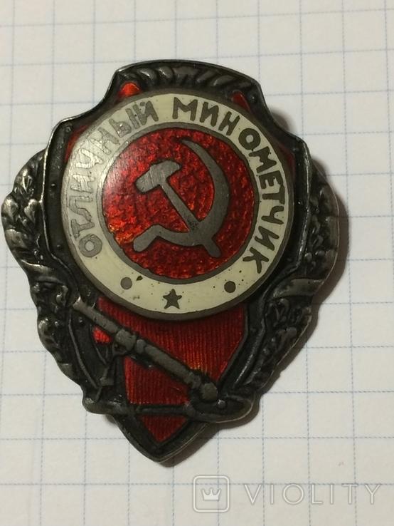 Знак отличный минометчик копия, фото №2