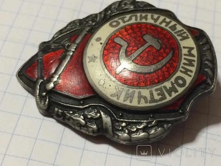 Знак отличный минометчик копия, фото №4