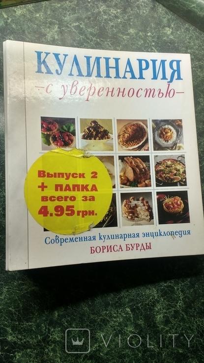 Кулинария с уверенностью книга рецептов, фото №2