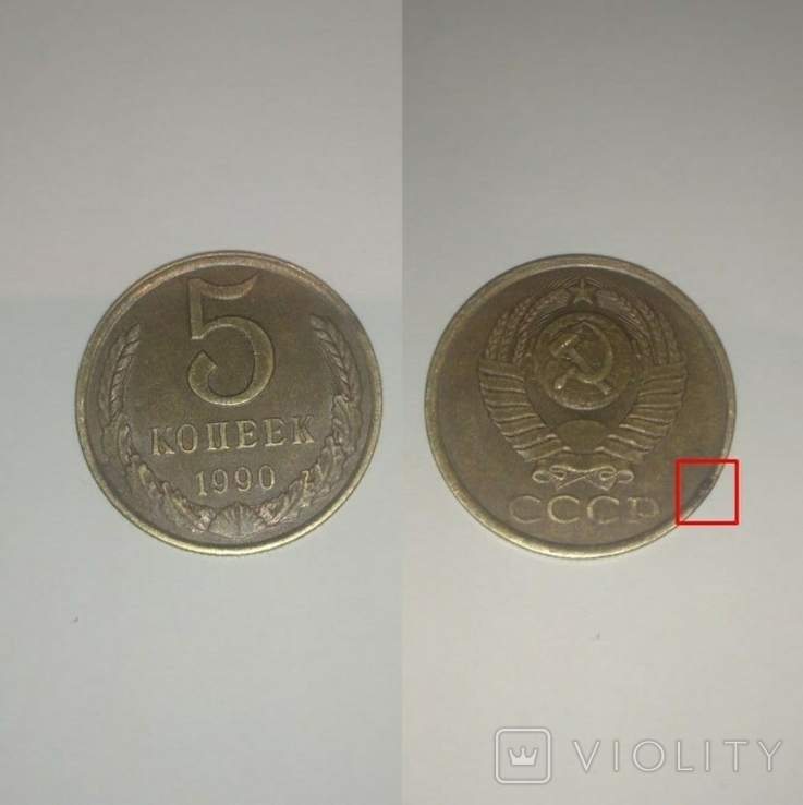 5 копеек 1990 СССР, фото №5