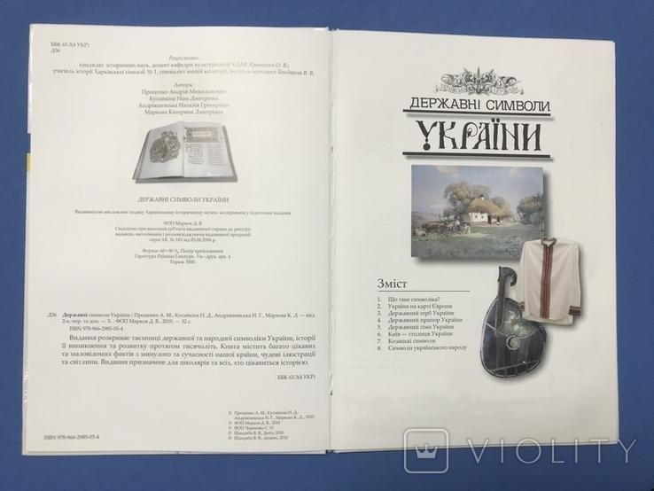 Государственные символы Украины, фото №4