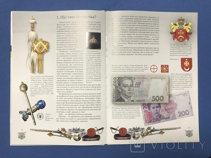 Государственные символы Украины, фото №5