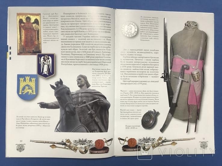 Государственные символы Украины, фото №7