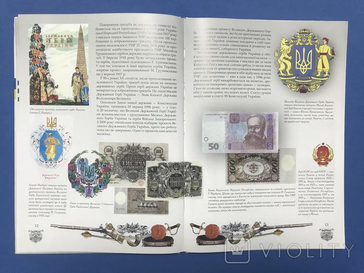 Государственные символы Украины, фото №8