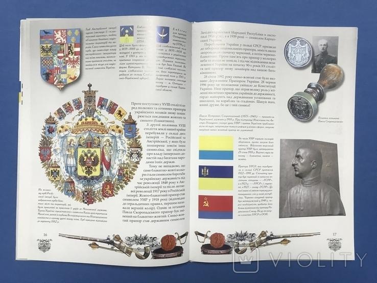 Государственные символы Украины, фото №9