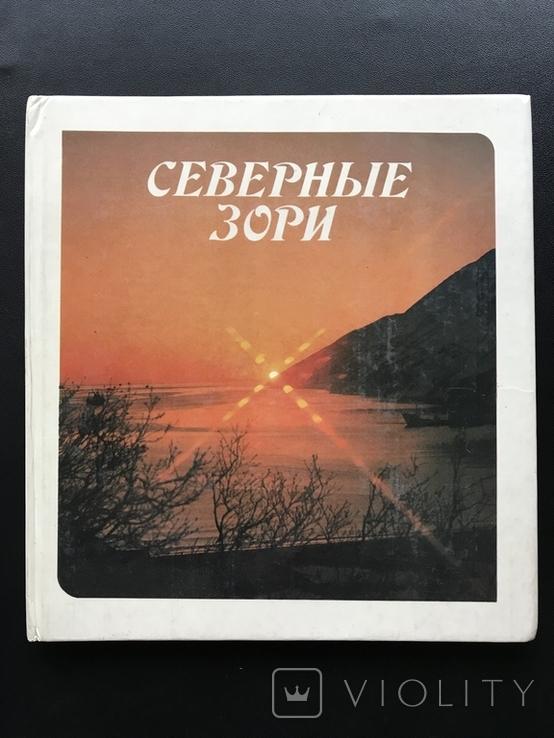 1983 Северные зори. СССР Корякский АО, фото №3