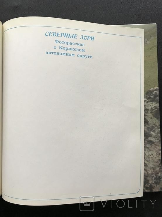 1983 Северные зори. СССР Корякский АО, фото №4