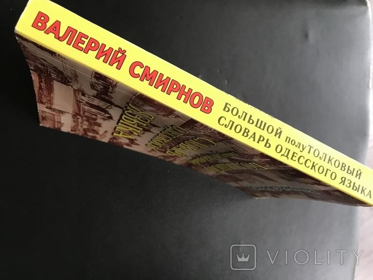 2007 Одесса Смирнов Большой полуТОЛКОВЫЙ словарь Одесского языка, фото №2