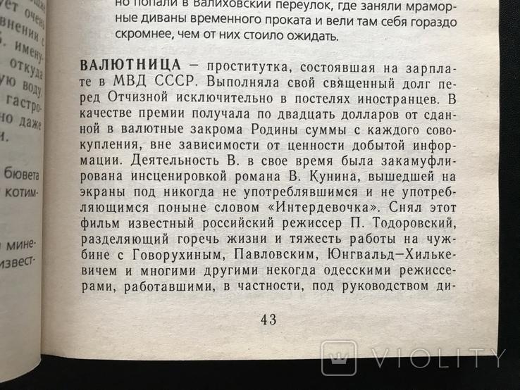 2007 Одесса Смирнов Большой полуТОЛКОВЫЙ словарь Одесского языка, фото №4