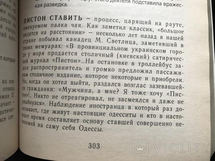 2007 Одесса Смирнов Большой полуТОЛКОВЫЙ словарь Одесского языка, фото №10