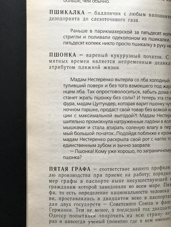 2007 Одесса Смирнов Большой полуТОЛКОВЫЙ словарь Одесского языка, фото №11