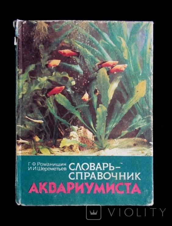 Словарь-справочник Аквариумиста, фото №2