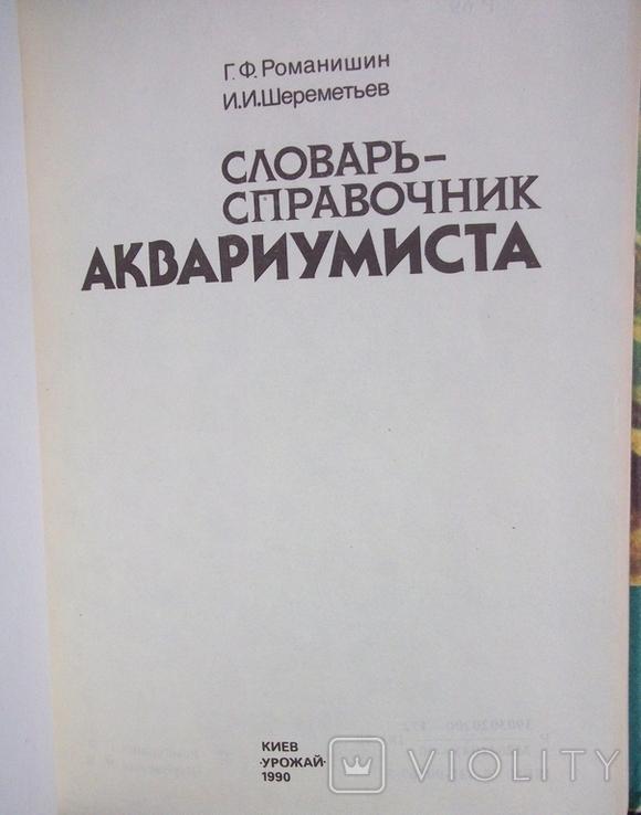 Словарь-справочник Аквариумиста, фото №3