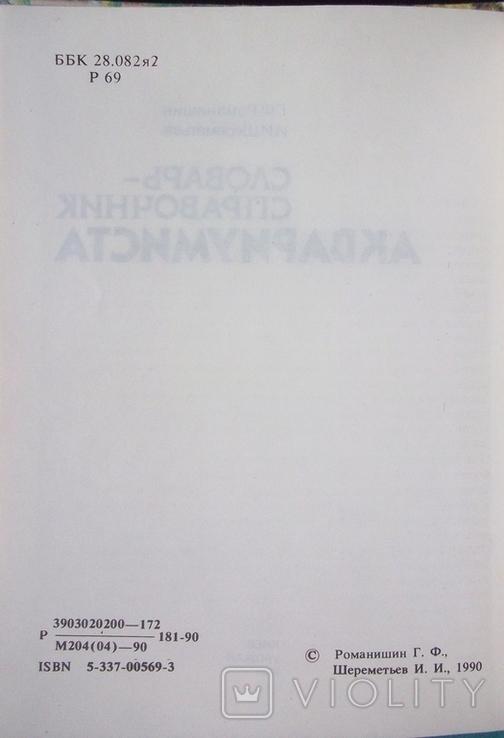 Словарь-справочник Аквариумиста, фото №4
