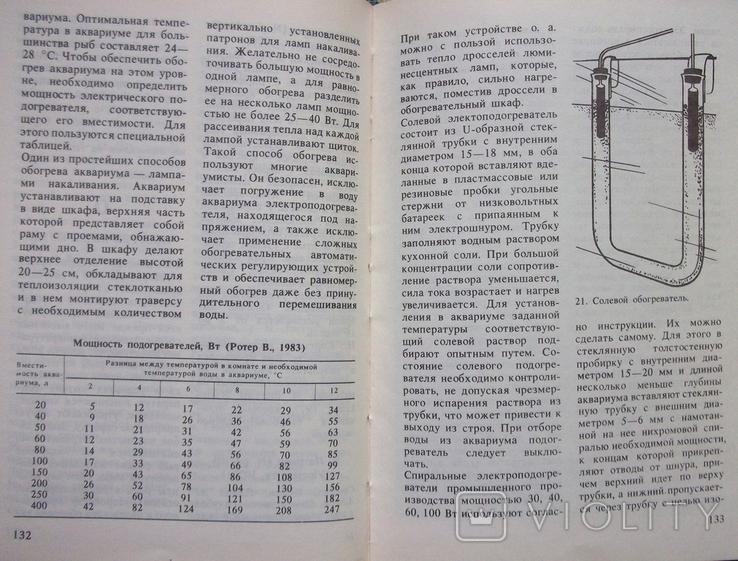 Словарь-справочник Аквариумиста, фото №6