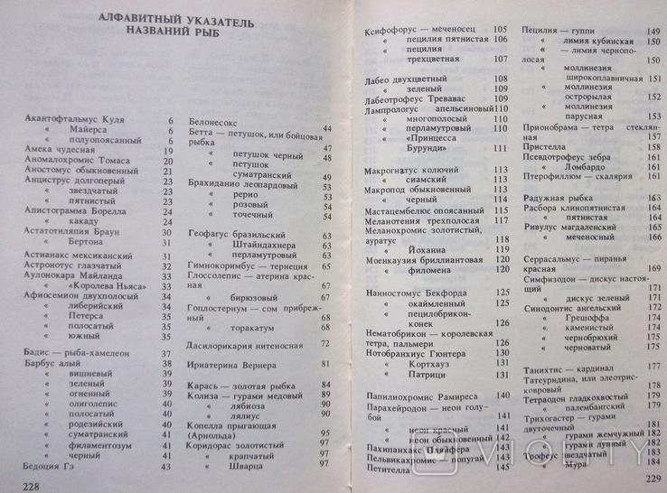Словарь-справочник Аквариумиста, фото №7