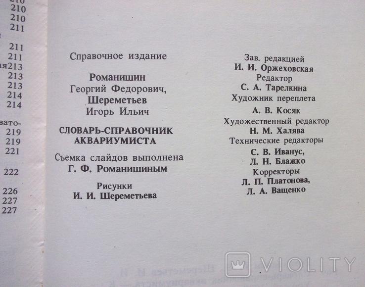 Словарь-справочник Аквариумиста, фото №9