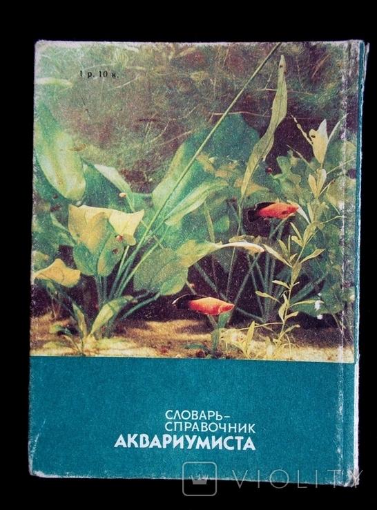 Словарь-справочник Аквариумиста, фото №12