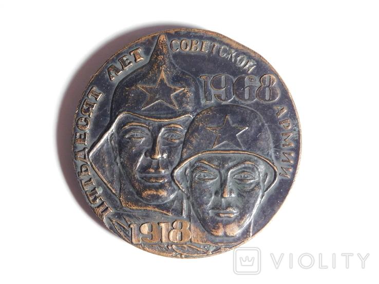 Настольная медаль. 50 лет советской армии 1918-1968, фото №2